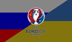 Евро-2016: букмекеры прогнозируют России и Украине выход из групп